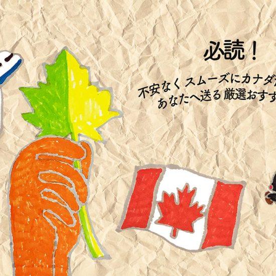 【保存版】必読!不安なくスムーズにカナダ渡航を望むあなたへ送る厳選おすすめ記事